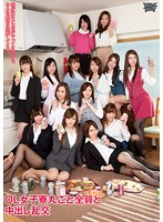 [ZUKO-079] Everybody Gets Naked For A Creampie Orgy At The Company Girls Dorm