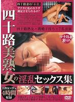 四十路美熟女の淫乱セックス集