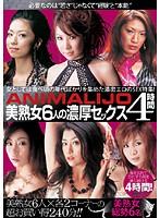 「ANIMALIJO 美熟女6人の濃厚セックス4時間」のパッケージ画像
