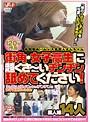 投稿者 ホームレス自遊人さんちゃん 街角・女子校生に超くさ〜いチンチン舐めてください!
