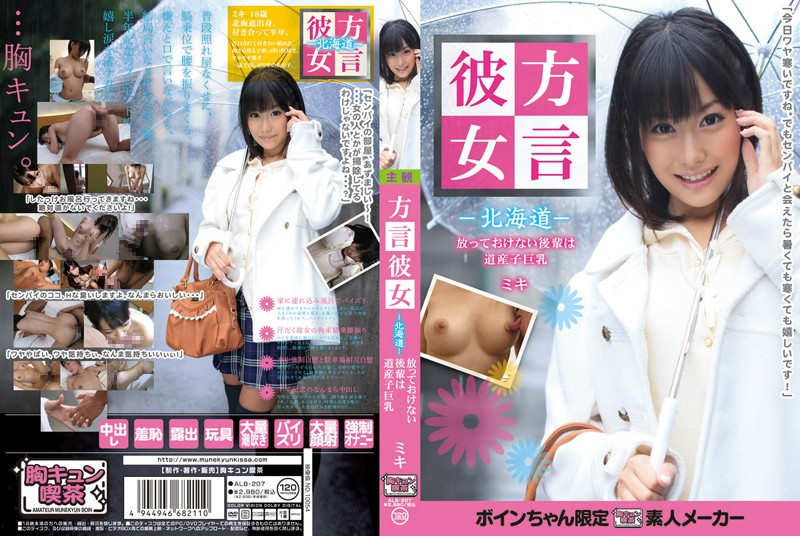 alb207pl ALB 207 Misa Makise   Girlfriend Who Speaks the Dialect of Hokkaido   I Can't Resist This Younger Gal and Her Hokkaido Big Tits