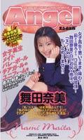「Angel 舞田奈美」のパッケージ画像