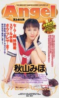 「Angel 秋山みほ」のパッケージ画像