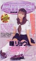 「Angel 瞳リョウ 2」のパッケージ画像