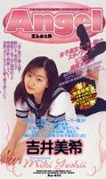 「Angel 吉井美希」のパッケージ画像