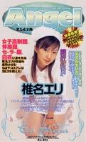 「Angel 椎名エリ」のパッケージ画像