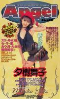 「Angel 夕樹舞子」のパッケージ画像