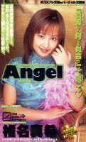 「Angel 椎名真希」のパッケージ画像