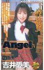 Angel 吉井愛美