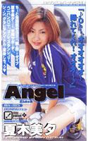 「Angel 夏木美夕」のパッケージ画像