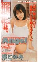 Angel 桜このみ