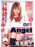 「Angel 宝生奈々」のパッケージ画像