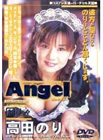 Angel 高田のり