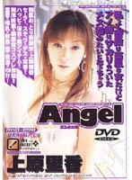 「Angel 上原里香」のパッケージ画像