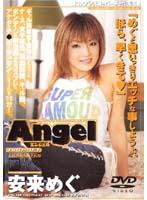 「Angel 安来めぐ」のパッケージ画像
