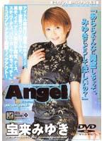 「Angel 宝来みゆき」のパッケージ画像