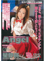 「Angel 星野桃」のパッケージ画像