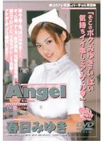 「Angel 春日みゆき」のパッケージ画像