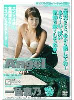 「Angel 一色志乃」のパッケージ画像