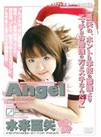 「Angel 水来亜矢」のパッケージ画像