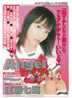 「Angel ヒロイン 江藤七海」のパッケージ画像