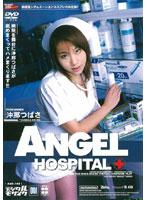 「ANGEL HOSPITAL 沖那つばさ」のパッケージ画像