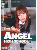 「ANGEL HIGH SCHOOL 三浦沙耶香」のパッケージ画像