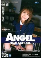 「ANGEL HIGH SCHOOL 一色れな」のパッケージ画像