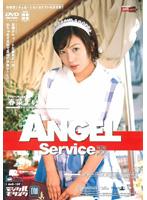 「ANGEL Service 春菜まい」のパッケージ画像