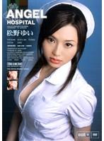 ANGEL HOSPITAL 松野ゆい
