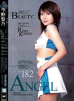 ANGEL BEAUTY 今野梨乃