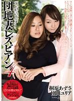 Aparment Wife Lesbian 4 zusa Ito, Yuria Sonoda