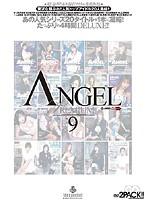 「Angel Premium VOL.9」のパッケージ画像