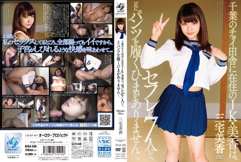 apaa338sopl APAA 338 Mika Miyake   High School Student Mika Who Lives in a Rural Part of Chiba Has 7 Fuck Buddies So Surely She Has No Time to Put On Panties