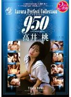 「オーロラ パーフェクトコレクション950 高井桃」のパッケージ画像