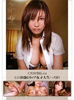 天然発情娘の性愛 なお20歳Gカップ女子大生ハメ撮り APAK-024画像