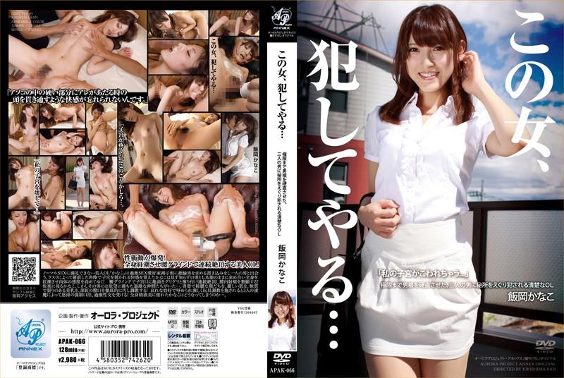 apak066sopl APAK 066 Kanako Iioka   Hard Sex