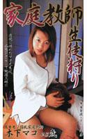 「家庭教師生徒狩り 木下マコ 23歳」のパッケージ画像