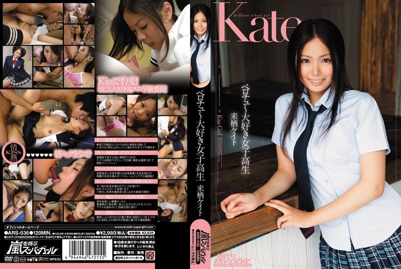 ars036pl ARS 036 Keito Kurusu   Tongue Lovable School Girl