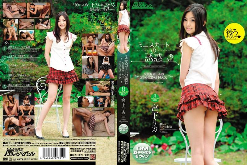 ars042pl ARS 042 Rika Miyashita   Temptation of Miniskirt