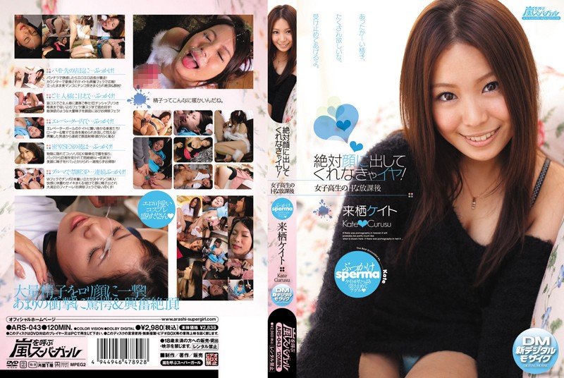 ars043pl ARS 043 Kate Kurusu   Please Cum Shot into My Face, High School Girl After School Fuck