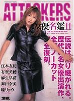 ATTACKERS 女優名鑑2 瞳リョウ