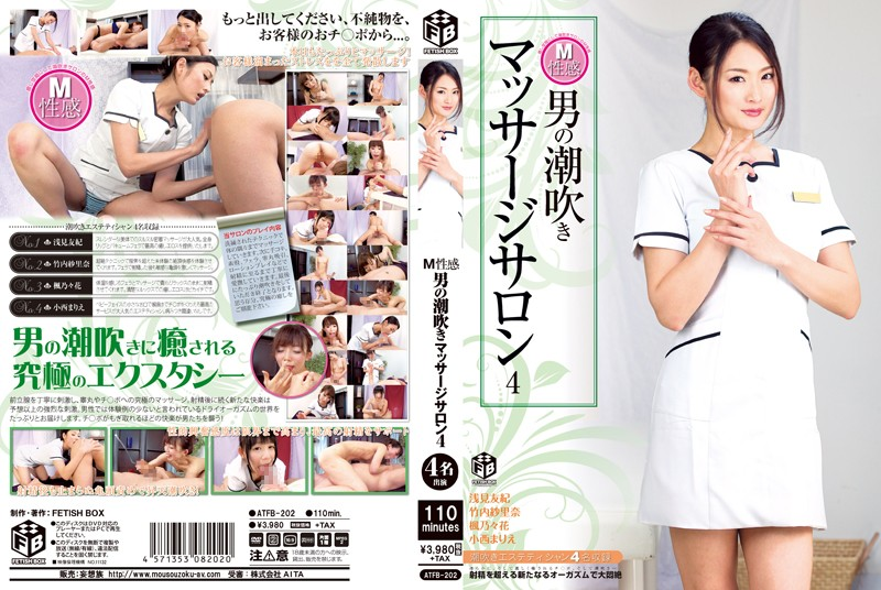 atfb202pl ATFB 202 Hana Momijino, Yume Asakura, Asami Yuki, Marie Konishi, Risa Murakami, Sarina Takeuchi   Squirting Massage Salon 4 M Erogenous Man