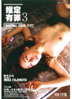 「推定有罪 CRIMINAL CODE #177 3 藤本みな」のパッケージ画像