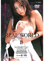 「REAL WORLD 2 ゆりあ」のパッケージ画像