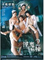 「淫魔CINEMASHOW4 淫魔病棟2」のパッケージ画像