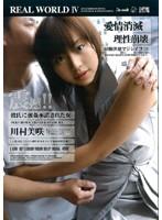 「REAL WORLD4 〜彼氏に強姦承諾された女〜」のパッケージ画像
