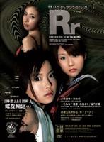 「Rr 〔アール〕」のパッケージ画像