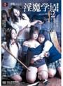 淫魔CINEMASHOW7 淫魔学園2