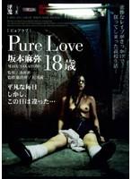 「ピュアラブ 平凡な毎日、しかし、この日は違った… 坂本麻弥」のパッケージ画像